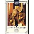 シャーロック・ホームズの冒険<完全版>Vol.3