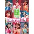Berryz工房ライブツアー2005秋~スイッチON!