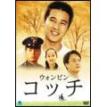 コッチ DVD-BOX I(6枚組)