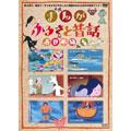 まんが・ふるさと昔話 西日本編 5