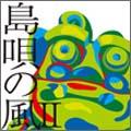 島唄の風II ~八重山ベストコレクション~