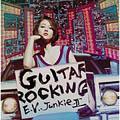 E.V.Junkie 2-GUITAROCKING- [レーベルゲートCD] [CCCD+DVD]<初回限定盤>