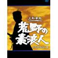 荒野の素浪人 完全版 DVD-BOX 2(9枚組)