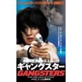 ギャングスター[GRVE-27020][DVD] 製品画像