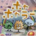 ホャホャラー  [CD+DVD]