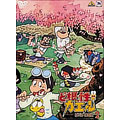 ど根性ガエル DVD-BOX2