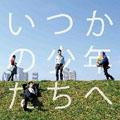 いつかの少年たちへ [CD+DVD]