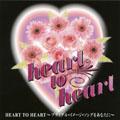 HEART TO HEART ~ブライダル・イメージ・ソングをあなたに~
