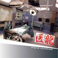 「医龍 Team Medical Dragon」オリジナル・サウンドトラック