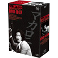 太陽にほえろ!マカロニ刑事編 II DVD-BOX<初回生産限定版>
