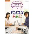 NHK趣味悠々 中高年のための いまさら聞けないパソコンABC C もっと楽しもう!メールやデジタル写真