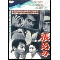 松本清張シリーズ 張込み(1958・松竹)