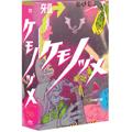 ケモノヅメ DVD-BOX(4枚組) [4DVD+CD+CD-ROM]