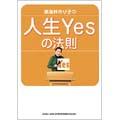 東海林のり子の「人生 YES の法則」