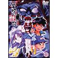 TVアニメーション 学校の怪談 DVDコレクション