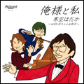 俺様と私(with 杉ちゃん&鉄平)