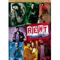 RENT/レント デラックス・コレクターズ・エディション