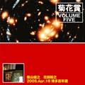 VOLUME FIVE 2005年4月16日 博多 百年蔵