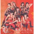 前髪れんれん [CCCD+DVD]