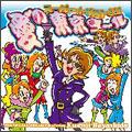 スーパーベスト!!!愛の東京コール/TOKYO CALL PROJECT feat.Kwenji Hayashida