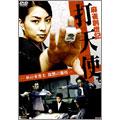 麻雀創世記 打天使 氷の女雀士 復讐の闘打[TSDS-75131][DVD] 製品画像