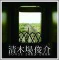 清木場俊介 SONGS 2005-2008  [CD+DVD]