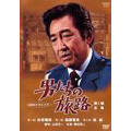 NHKドラマ名作シリーズ 男たちの旅路 第1部-全集-