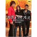 香港エクスプレス DVD-BOX(8枚組)