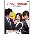 ヨンジェの全盛時代 DVD-BOX 2[ALB-0088][DVD] 製品画像