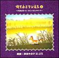 児童文学CDシリーズ 新美南吉童話選集-2-/朗読:岸田今日子
