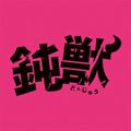 鈍獣 -オリジナル・サウンドトラック- [MPCS-00001]