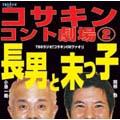 コサキンコント劇場(2) 長男と末っ子