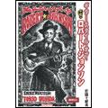 打田十紀夫/ギター・スタイル・オブ・ロバート・ジョンソン