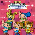 2002年 運動会用CD1 ビバ!キッズ体操 No.2~いつか王子様が~
