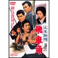 人生劇場 飛車角[DSTD-02452][DVD] 製品画像
