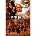 新・少林寺 DVD-BOX<初回生産限定>