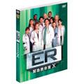 ER 緊急救命室 X <テン> セット2