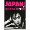 ROCKIN'ON JAPAN 特別号 忌野清志郎 1951-2009