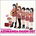 TVアニメ「あずまんが大王」 オリジナルサウンドトラック おまとめ盤
