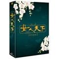 女人天下 DVD-BOX2