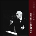 豊中混声合唱団による高田三郎作品集 Vol.7 -高田三郎 混声合唱のための典礼聖歌 II