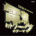 電撃ネットワークのテーマ~THEMA OF TOKYO SHOCK BOYS~