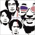 アメリカ君 2004