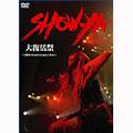 SHOW-YA 大復活祭:20th Anniversary Live