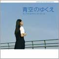 映画「青空のゆくえ」オリジナル・サウンドトラック