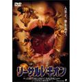 リーサルレギオン[PAND-1207][DVD] 製品画像