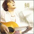 鱗 [CD+DVD]<初回生産限定盤>