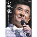 小林旭 50周年記念コンサート