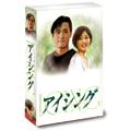 アイシング DVD-BOX