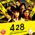 Wiiゲーム「428~封鎖された街で~」オリジナル・サウンドトラック
